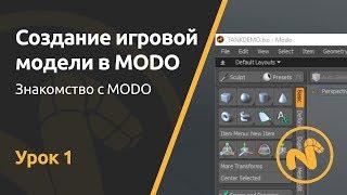 Мини-курс «Создание игровой модели в MODO». Урок 1 - Знакомство c MODO