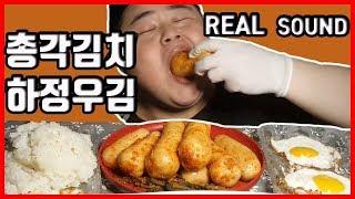 총각김치 하정우김  eating sounds 리얼사운드 먹방 Kimchi キムチ 泡菜 الكيمتشي asmr[원싸 Eats ASMR]