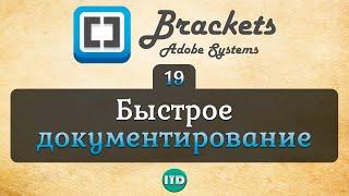 Быстрая документация в Brackets или Справка, Видео курс по работе с редактором Brackets, Урок 19