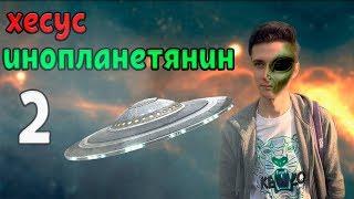 Хесус Не Человек?! // Доказательство Что Хесус Инопланетянин 2!