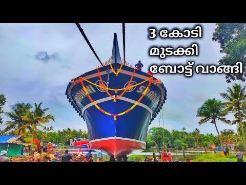 Download കേരളത്തിലെ ഏറ്റവും വലിയ Fishing ബോട്ട് | Kerala's Biggest Fishing Boat Ever
