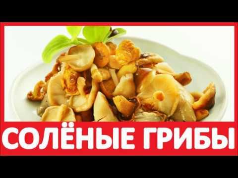 СУП С СОЛЕНЫМИ ГРИБАМИ! - YouTube