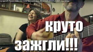 ну круто!!!! Рюмка водки на столе, Григорий Лепс, ЖЕНСКИЙ ВОКАЛ, КАВЕР, под гитару