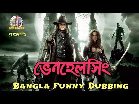 Vanhelsing Bangla Funny Dubbing    New Bangla Funny Video    ARtStory