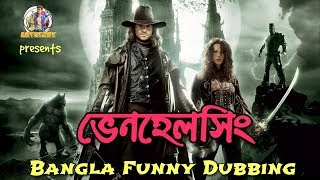 Vanhelsing Bangla Funny Dubbing |  New Bangla Funny Video |  ARtStory