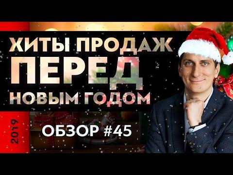 Хиты для продажи в Новый год | Обзор #45 | Александр Федяев