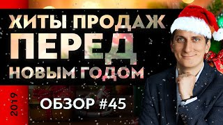 Хиты для продажи в Новый год Обзор 45 Александр Федяев