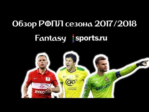 Обзор на РФПЛ сезон 2017/2018 Fantasy Sports.ru