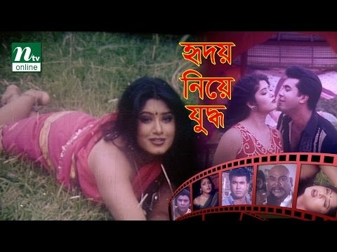 Popular Bangla Movie: Hridoy Niye Juddho | Manna, Moushumi | Full Movie