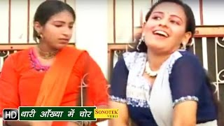 Thari Aankhya Me Chor || थारी आख्याँ में चोर || Hindi Movies Songs
