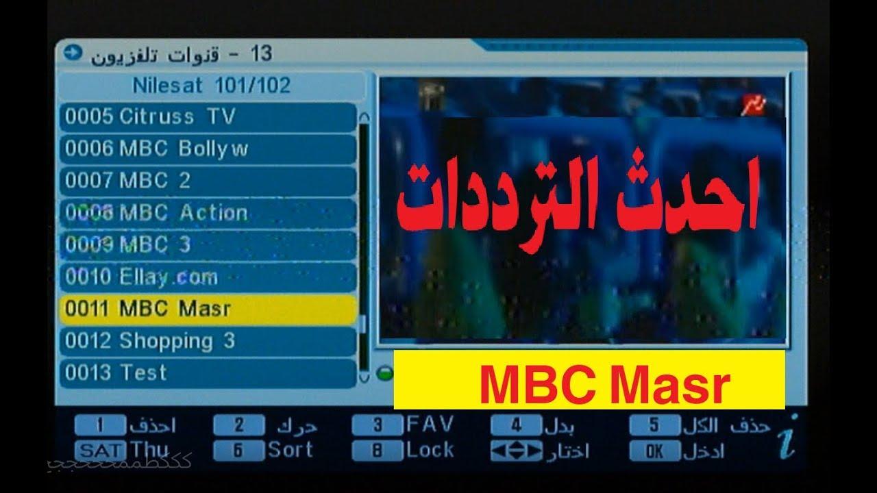 تردد قناة ام بى سى مصر Mbc Masr 2020