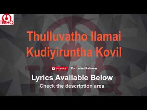 Thulluvatho Ilamai Karaoke Kudiyiruntha Kovil Lyrics