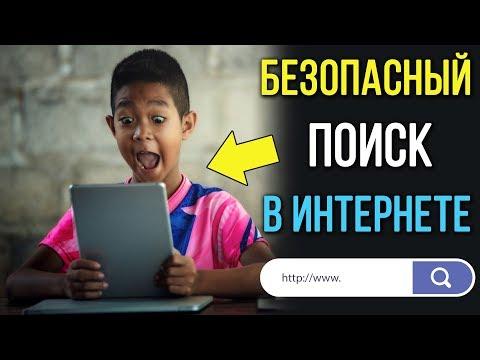 БЕЗОПАСНЫЙ ПОИСК. Настройка семейного поиска для безопасности детей в Интернете