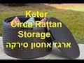 Keter Circa Rattan Storage ארגז אחסון סירקה