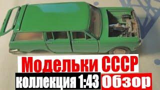 Модельки СССР Обзор Коллекции | Автомобили СССР