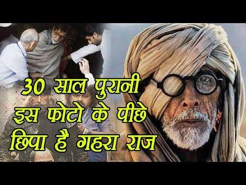 30 साल पुरानी इस photo के पीछे छिपा है गहरा राज, Amitabh Bachchan से जुड़ गया कनेक्शन
