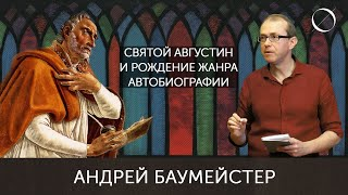 Святой Августин и рождение жанра автобиографии