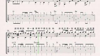 """小幸運 - 我的少女時代主題曲 """"吉他獨奏"""" [TAB]"""