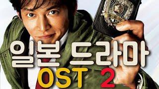 일본 드라마 주제가 스페셜 2부 - 유우히가 언덕의 총…