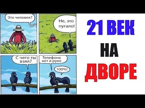 Лютые приколы. 21 ВЕК НА ДВОРЕ. угарные мемы