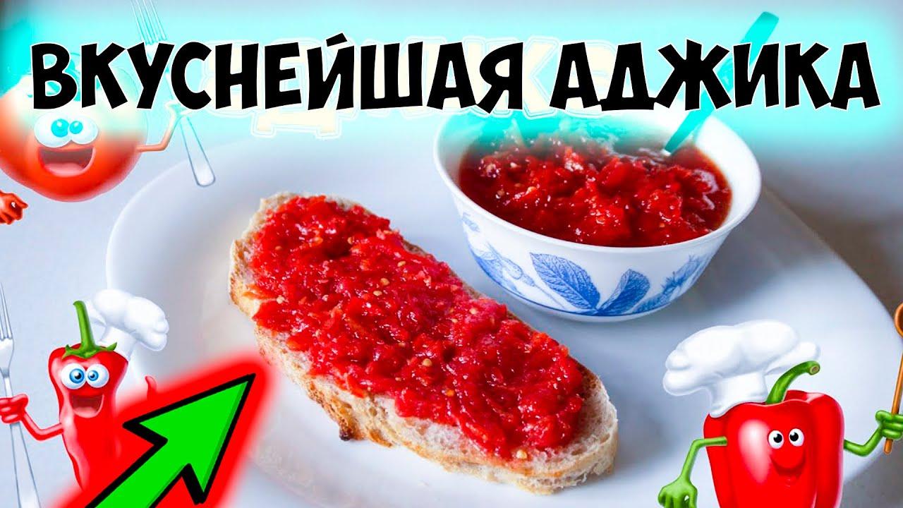 рецепт сырой аджики без помидоров