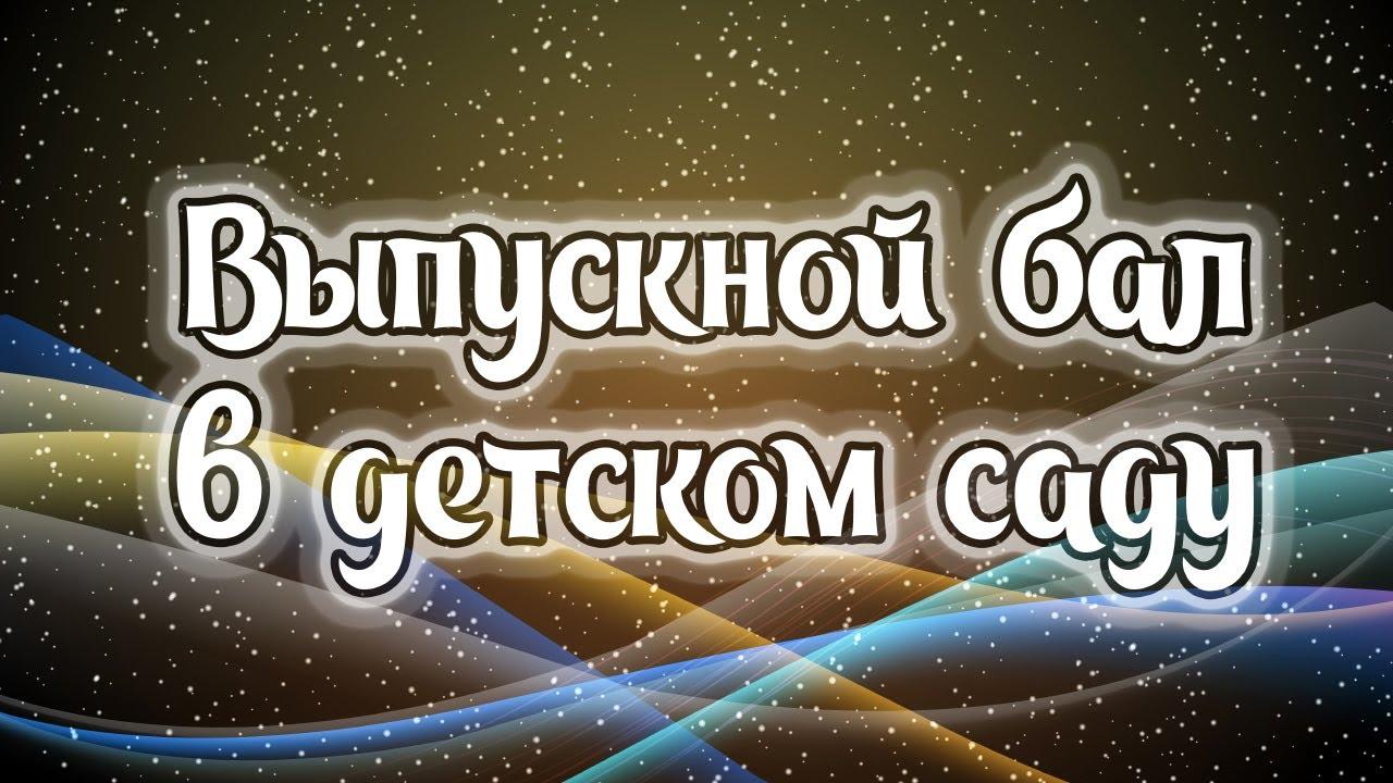 Картинка выпускной бал в доу, картинки про