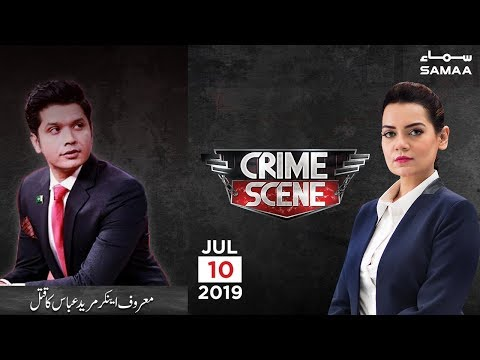 Mureed Abbas ko qatal kyun kia? | Crime Scene | SAMAA TV | 10 July 2019