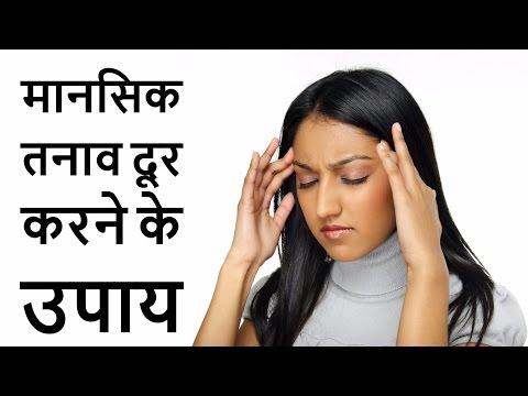 Maan ki Shanti ke Upay | मान की शांति के उपाय | How to get peace of mind in hindi