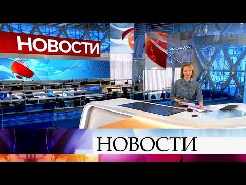 Выпуск новостей в 15:00 от 05.05.2020