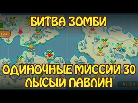 Битва Зомби: Миссия 35: Кровожадная Коала