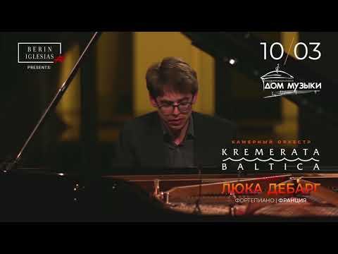 Камерный оркестр Кремерата Балтика, солист Люка Дебарг (Фортепиано, Франция)