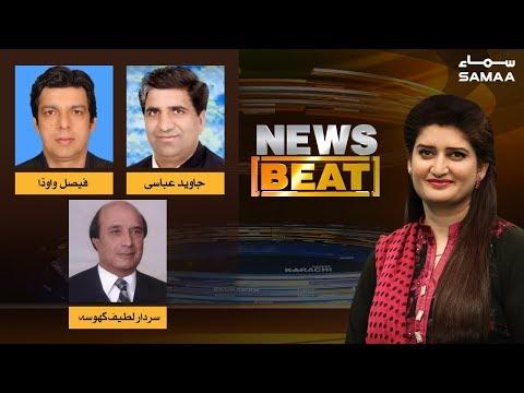 Public Account Committee ki siasat | News Beat | Paras Jahanzeb | February 01, 2019