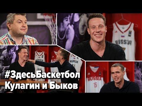 Кулагин и Быков в программе Здесь Баскетбол