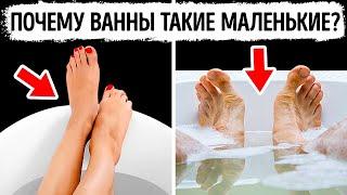 Почему все ванны в мире — слишком короткие, чтобы можно было выпрямить ноги?