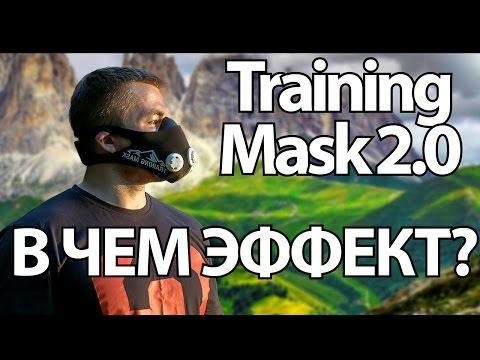Эффект от тренировочной маски training mask. Тренировка в training mask