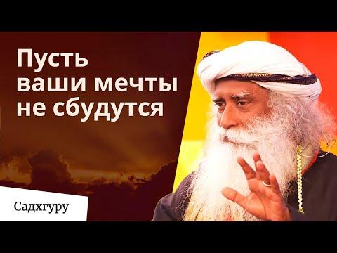 Странное пожелание Садхгуру: «Пусть ваши мечты не сбудутся»