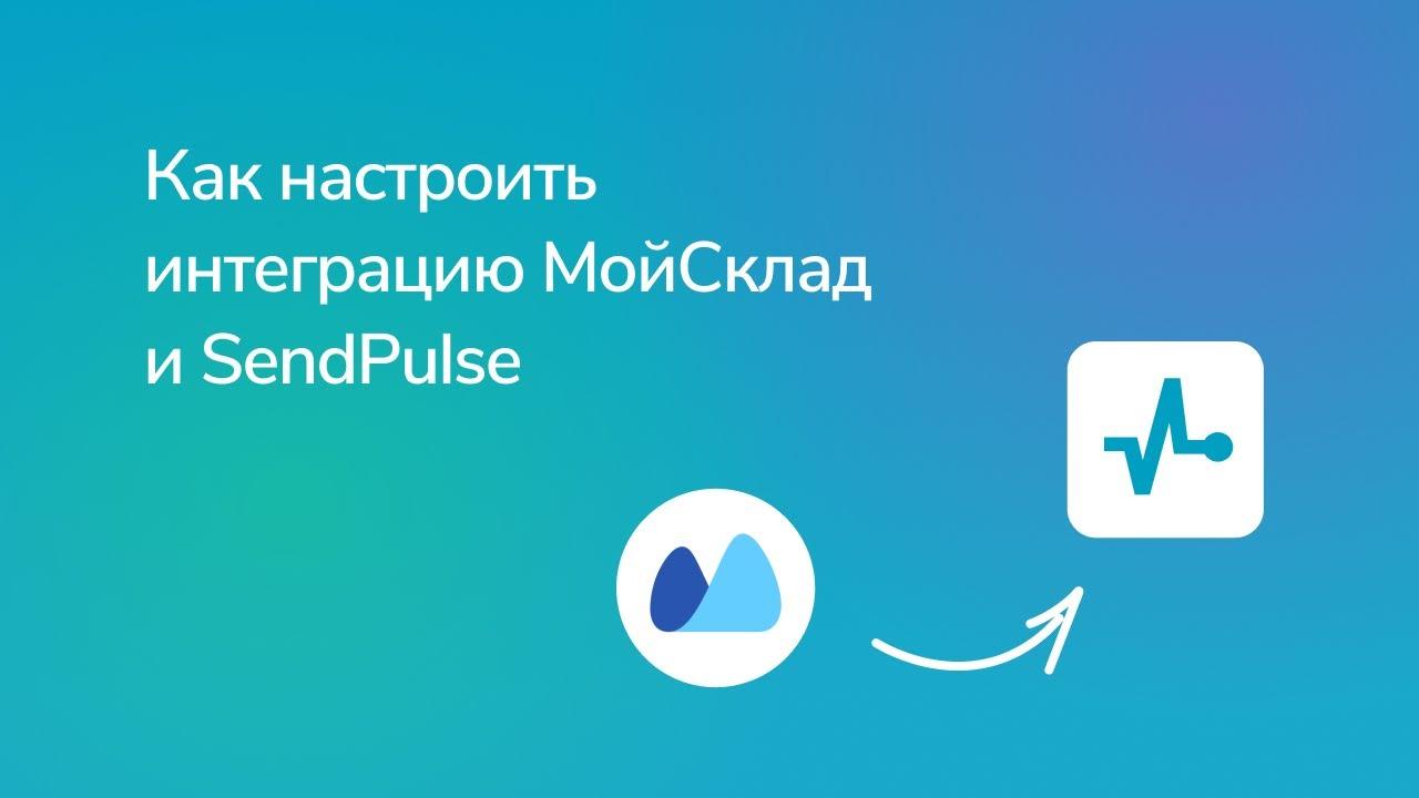 Как настроить интеграцию МойСклад и SendPulse