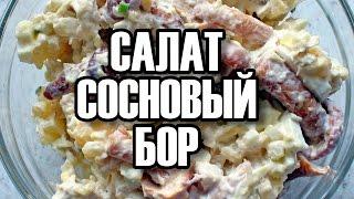 """Вкусный салат """"Сосновый бор"""" на Новый год"""