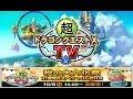 【公式ミラー】超ドラゴンクエストXTV 秋の大文化祭2018 (マイクなし)