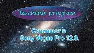 Скриншот видео. Урок в Sony Vegas 12. Изучение программ.
