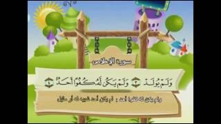 Download Video سورة الإخلاص   للأطفال للحفظ مكرر  / الدوايـة MP3 3GP MP4