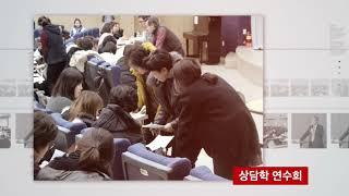 2019년 한국상담학회…