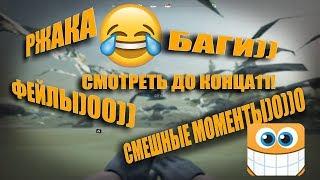 БЕЗУМИЕ ЗА 2К РУБЛЕЙ ( Far Cry 5 баги, фэйлы, смешные моменты )