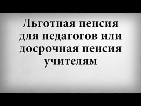 ПЕНСИЯ ПО СПИСКУ 1 ЗА РАБОТУ С ОСОБО ВРЕДНЫМИ УСЛОВИЯМИ ТРУДА 2017