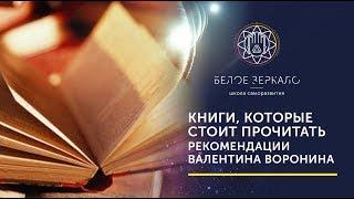 Какие читать книги по эзотерике? Рекомендации Валентина Воронина.