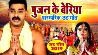 #Pawan_Singh का यह #Viral #पारम्परिक छठ गीत घर घर में बज रहा है || Chhath Geet 2019