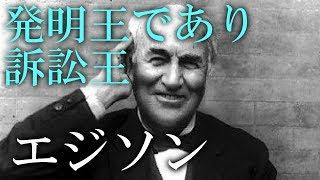 アメリカの偉人 「エジソン」 世界の偉人チャンネルでは、世界各国、様...