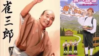 【ヨーデル食べ放題】歌う落語家!桂雀三郎師匠インタビュー