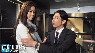 里美(観月ありさ)は元カレの省吾(袴田吉彦)と再会し、プロポーズを受け...