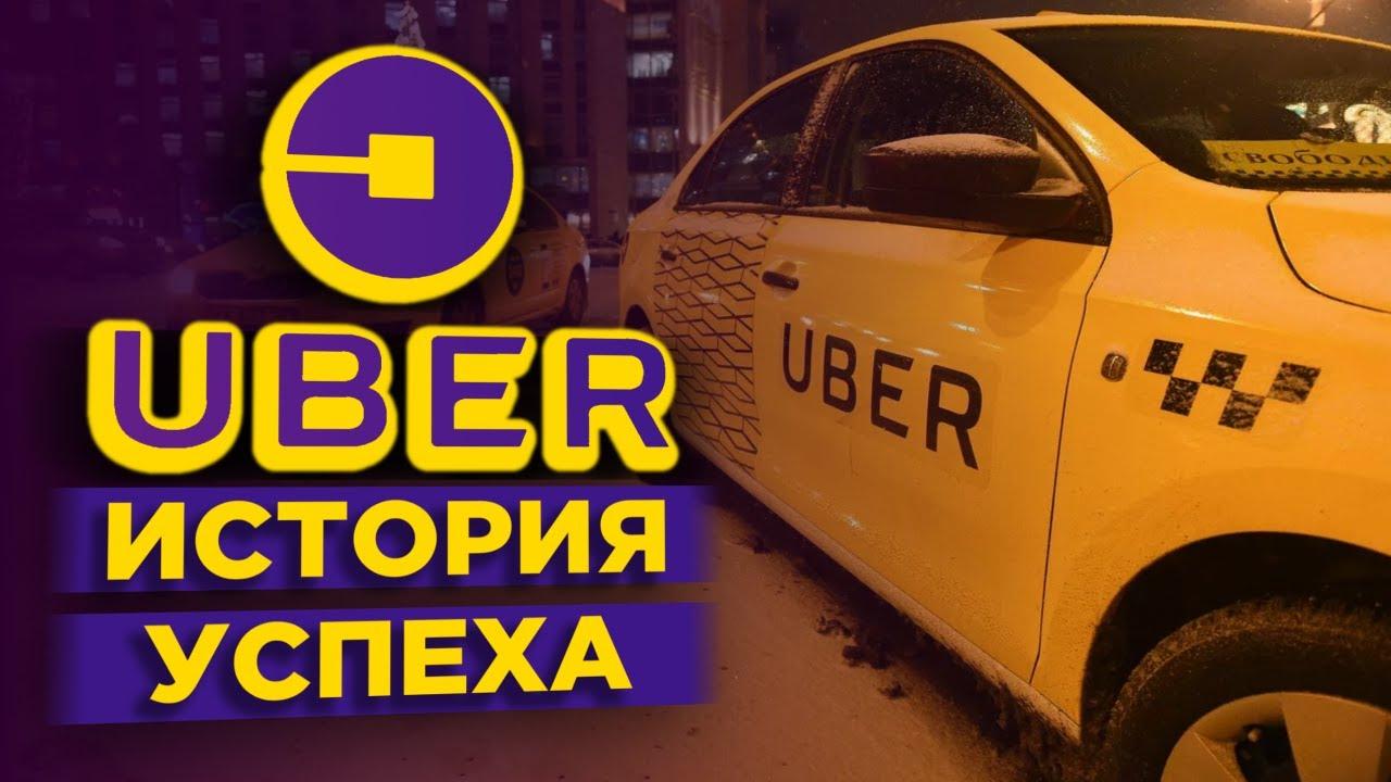 История Uber: революция на рынке такси, убытки и скандалы / Обзор книги